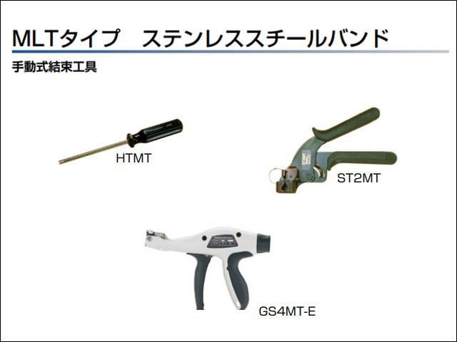 手動式結束工具