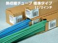 熱収縮チューブ11/2インチ