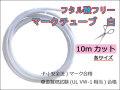 フタル酸フリーマークチューブ 10mカット品