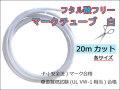 フタル酸フリーマークチューブ 20mカット品