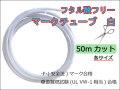 フタル酸フリーマークチューブ 50mカット品