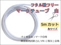 フタル酸フリーマークチューブ 5mカット品
