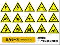 三角ラベル