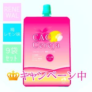 CACセレージャトライアル