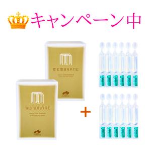 CACメンブレン デイリーケア美容液2箱セット+化粧水プレゼント