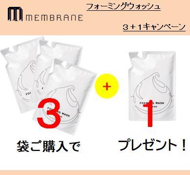 【夏休み限定】CACメンブレン フォーミングウオッシュ詰替用400ml 3袋セット+1袋プレゼント