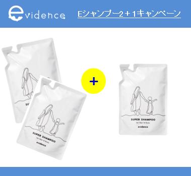 エヴィデンス シャンプーレフィル400ml 2袋+1袋プレゼント