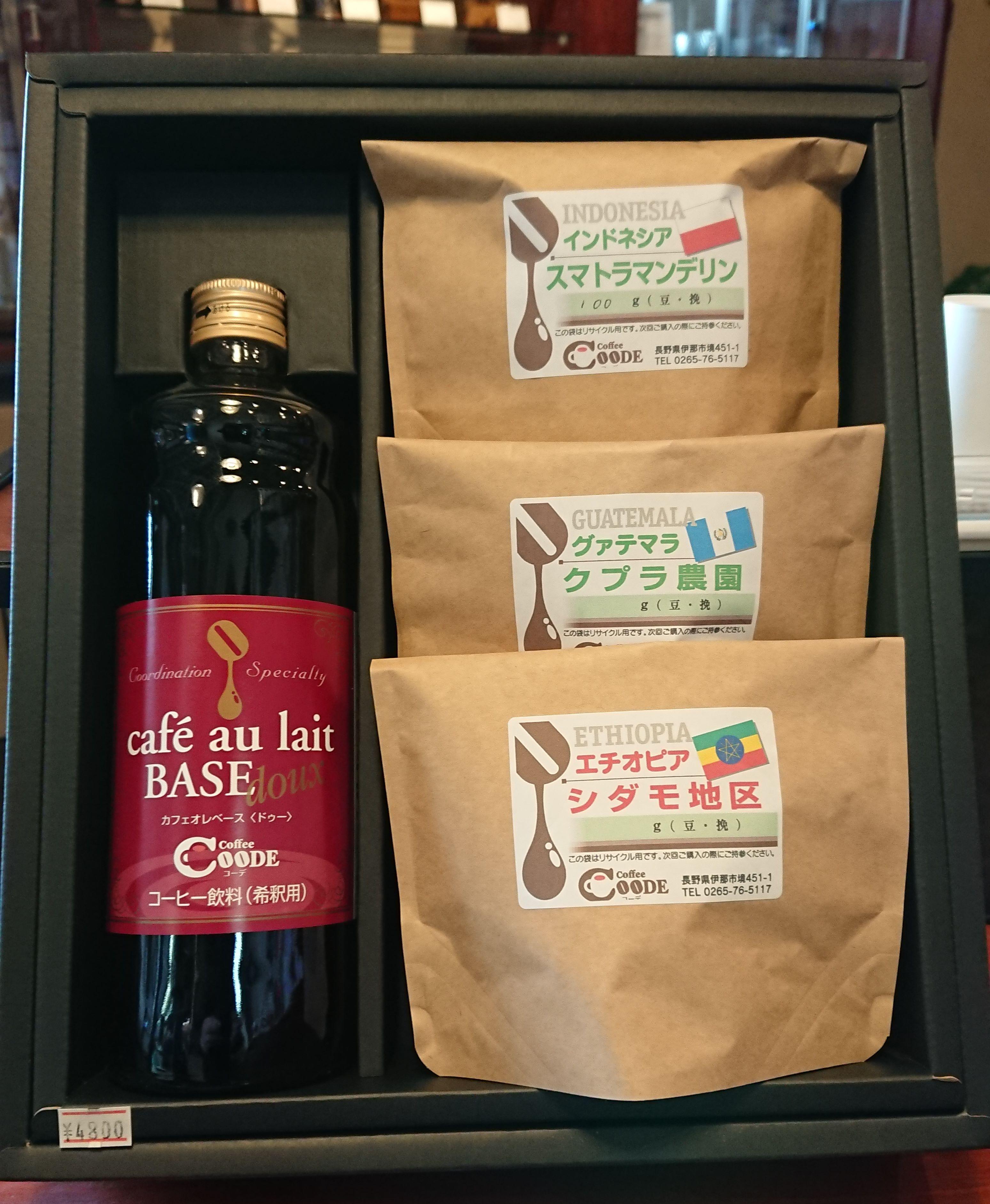 ギフトケース入り リキッド1本+コーヒー豆100g三種類セット