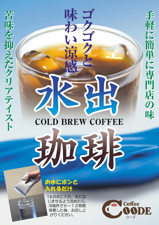 【コールドブリュー】水出しコーヒーバッグ 1個