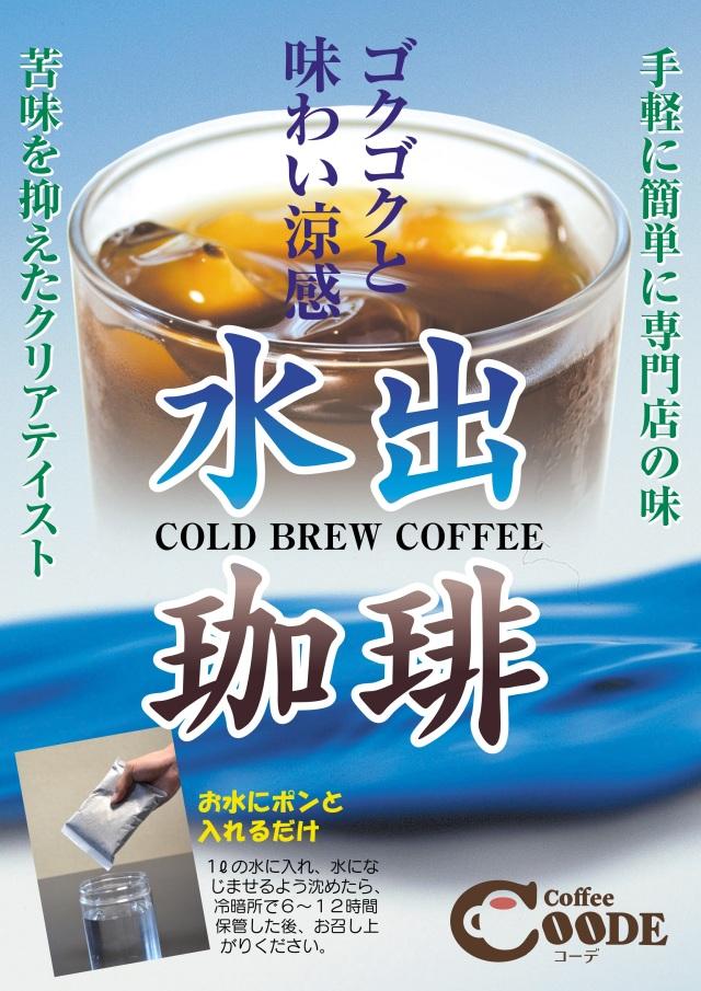 【コールドブリュー】水出しコーヒーバッグ20個