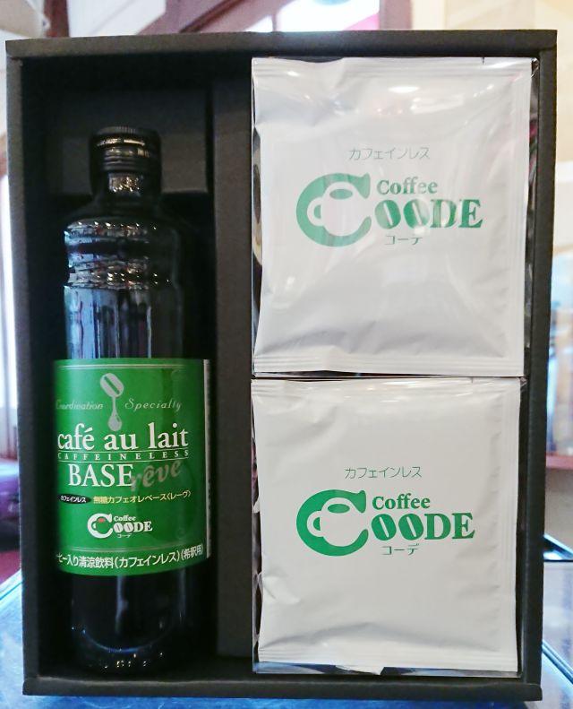 ギフトケース入り 【カフェインレスセット】カフェオレベース1本+ドリップバッグ12個