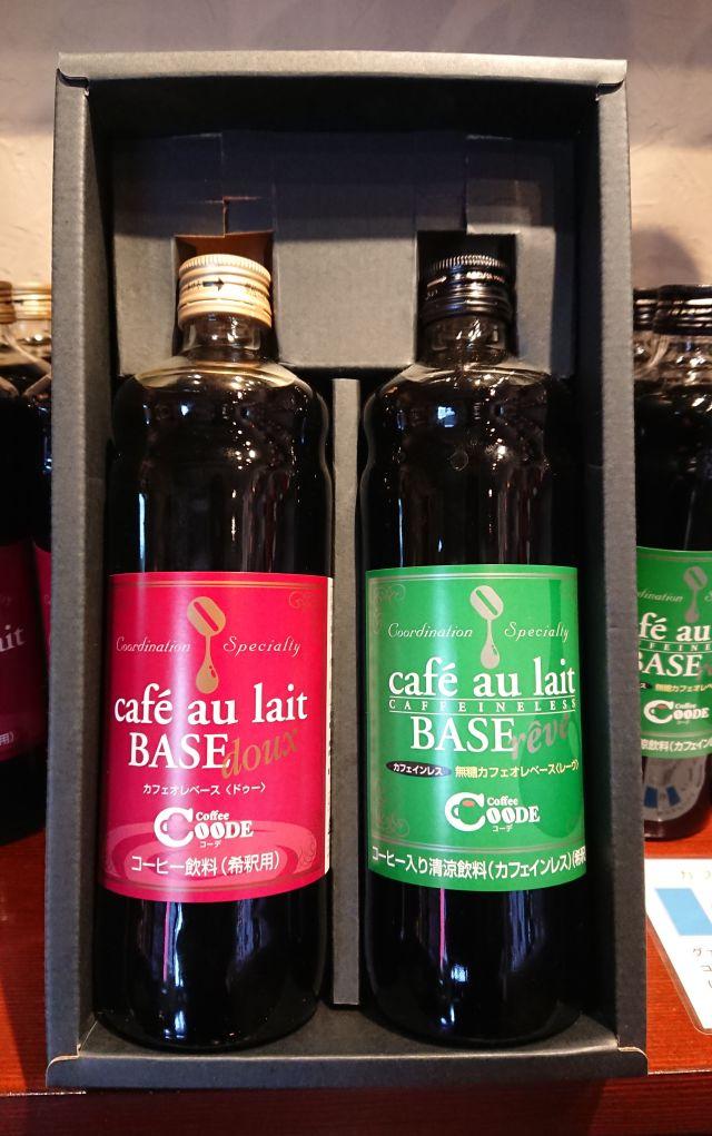 ギフトケース入 加糖+カフェインレス無糖 カフェオレベース600ml(2本入り)