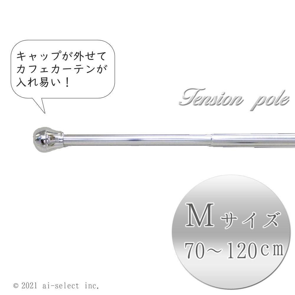 外せておしゃれなキャップ 流行に左右されない高級感 おしゃれ シルバー 艶あり プラチナカラー テンションポールMサイズ70cm~120cm) 突っ張り棒 アルミ製 ゴージャス