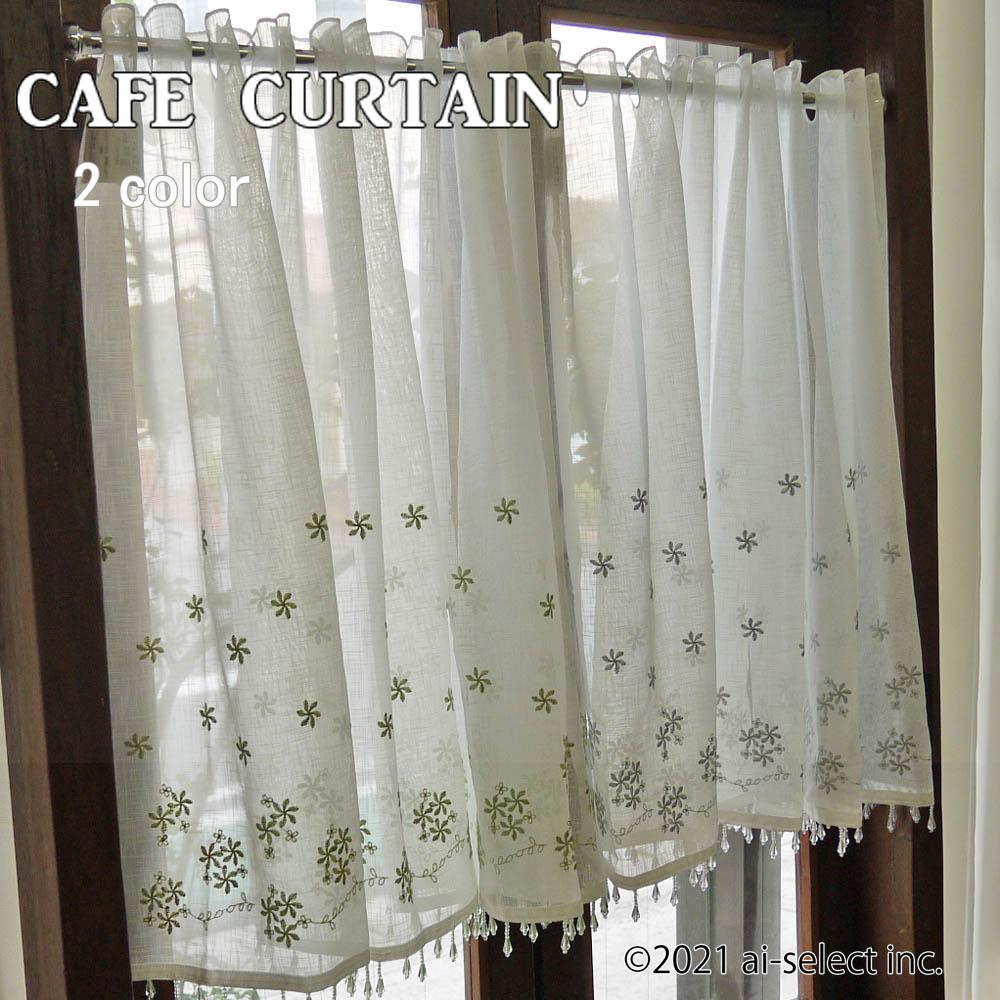 刺繍と裾のビーズが可愛い 透け感のある 『カフェカーテン』 グリーン シルバーグレー 縦65cm 小窓用 日よけ 日除け 涼し気 さわやか 可愛い 清楚 花柄