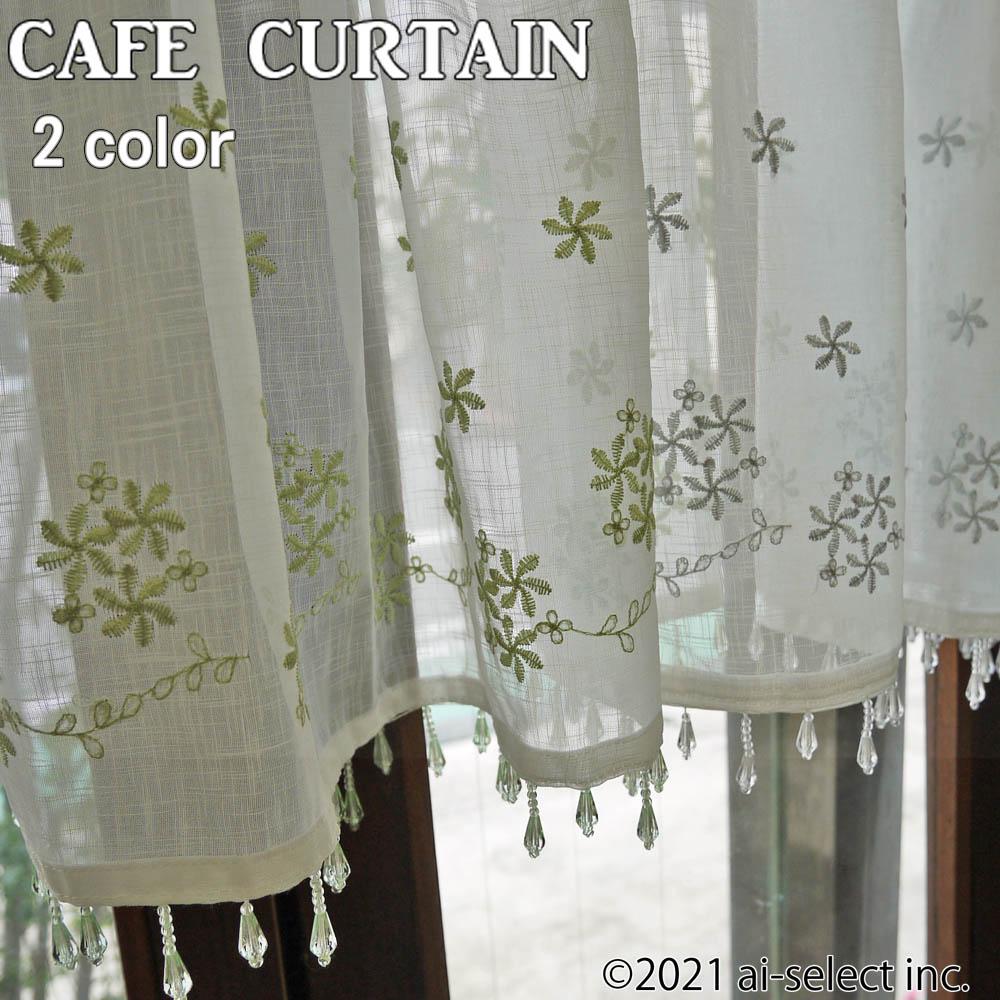 刺繍と裾のビーズが可愛い 透け感のある 『カフェカーテン』 グリーン シルバーグレー 縦45cm 小窓用 日よけ 日除け 涼し気 さわやか 可愛い 清楚 花柄