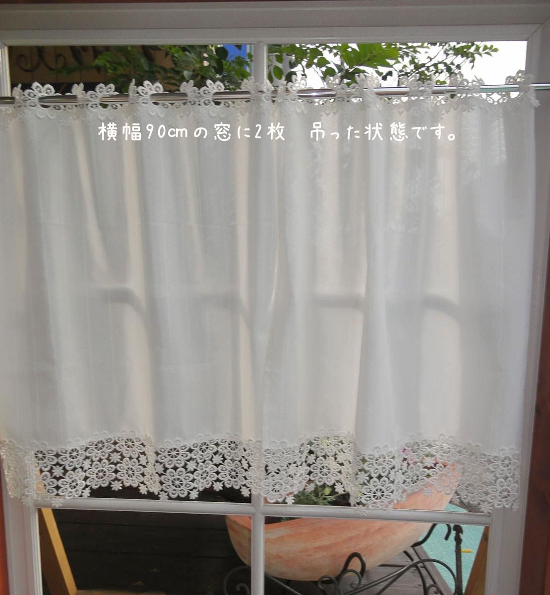 入荷しました!バージョンアップ 【縦60】セミロング 菌の増殖を抑える制菌加工を施しまし お花レース付『カフェカーテン』冷暖房効率アップ 可愛い選べる 色と機能、遮熱や防炎 制菌加工 機能有等 白とベージュ、小窓用 涼やか 日よけ 日除け