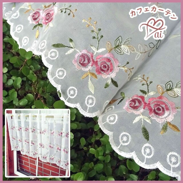 NEW ボイルレース スカラップ『カフェカーテン』 otona 蔓薔薇刺繍 ローズ模様 綺麗 おしゃれ 透け感がおしゃれ 縦約45cm 小窓にショート