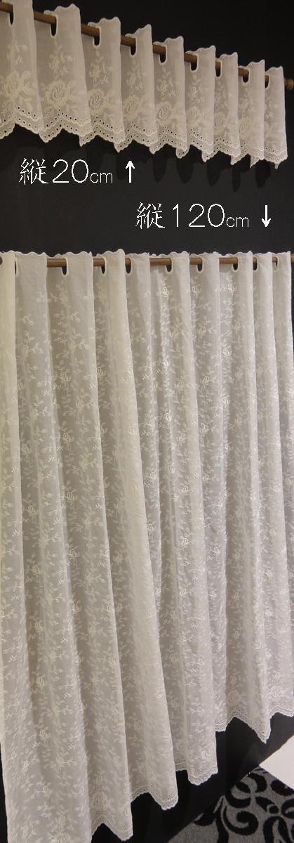 大人の薔薇生活 エンブロダイアリー コットン生地 『カフェカーテン』川島織物セルコン オフ ホワイト