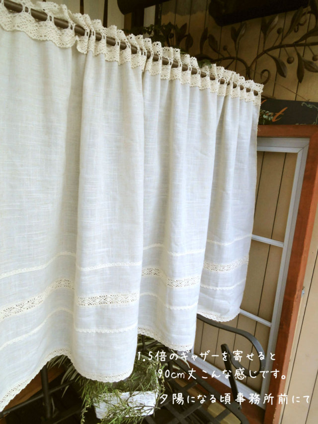 【150cm巾×縦90cm】リニューアル ベージュ『カフェカーテン』麻リネン混 すこし目かくし*ロング丈