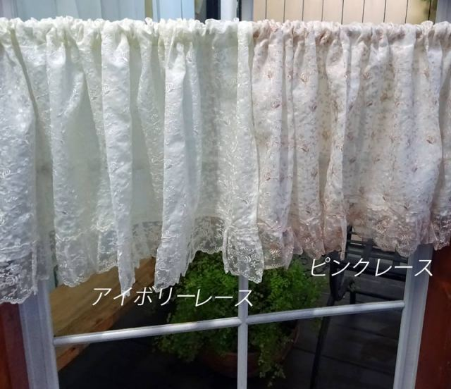【縦45cm】麻風ボイル&透き通るようなオーガンジー裾 フリルトリム ミニバラ刺繍 ショート45