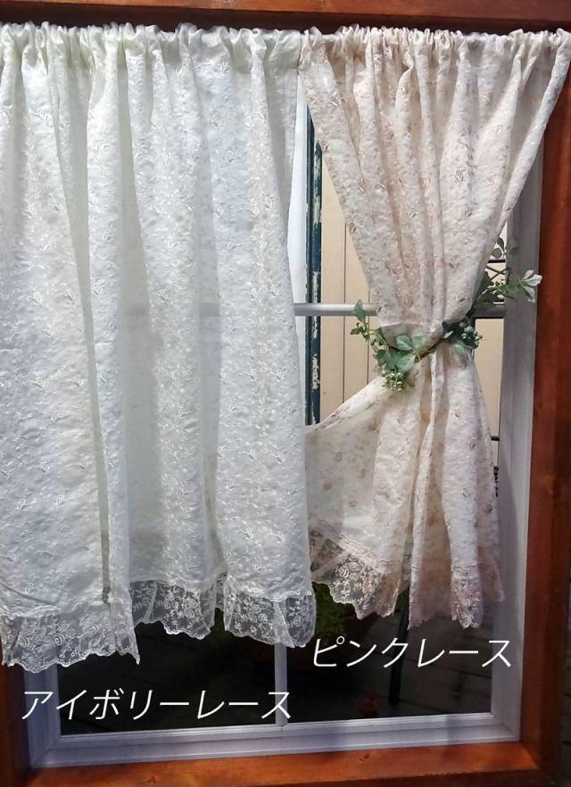 【縦90cm】麻風ボイル&透き通るようなオーガンジー裾 フリルトリム ミニバラ刺繍 ロング90
