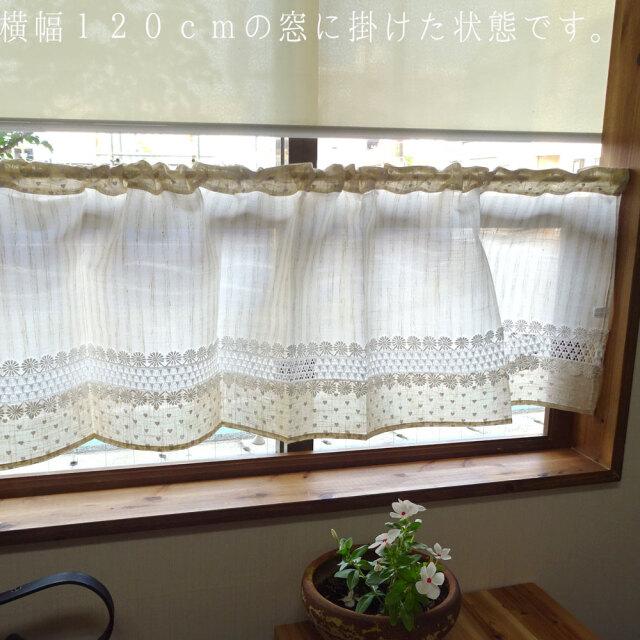 NEW 麻風 少し風も通ります『標準幅 カフェカーテン』目隠し 小窓 階段踊り場 棚隠し エレクター 目隠し ナチュラル 可愛い リネン風 防寒