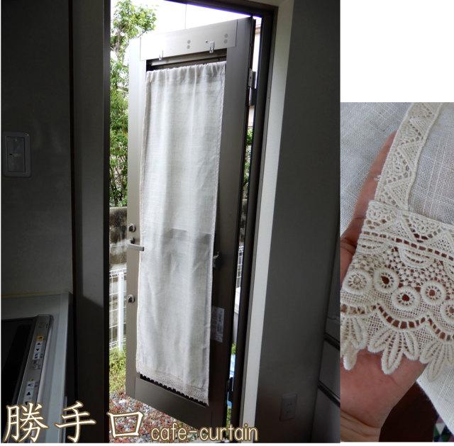 リネン風『パネルカーテン』 細窓 勝手口のカーテンに*ナチュラルな麻風の素材