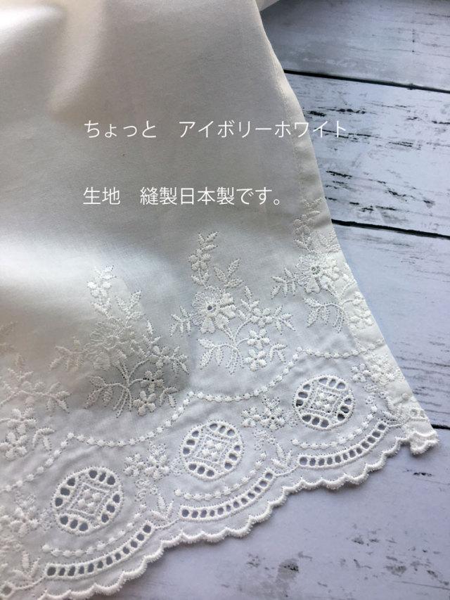 【約240x縦43cm】広幅サイズ 日本製『カフェカーテン』お花&エンブ  アイボリー生地にコットンアイボリー刺繍 ショート