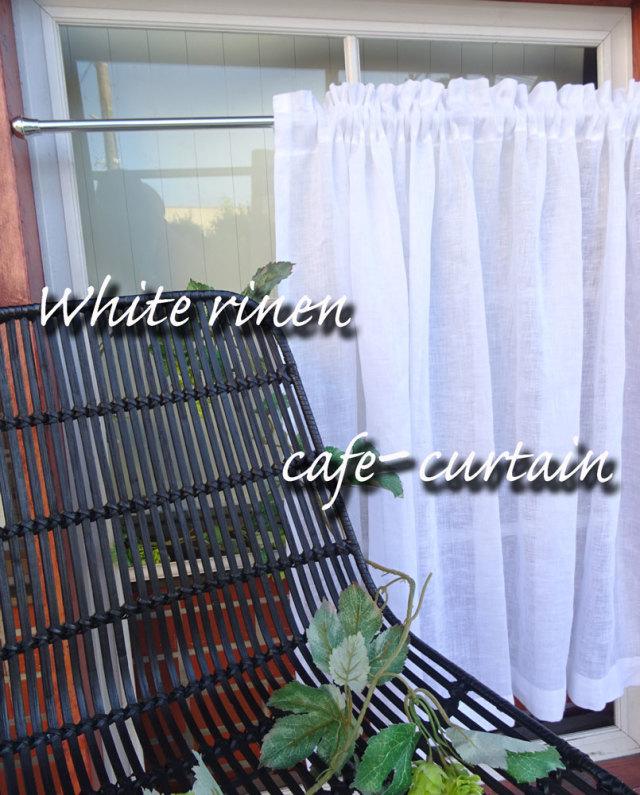 【幅145cmX丈90cm】真っ白 麻 リネンの『カフェカーテン』シンプルモダン 無地のカフェカーテン ロング