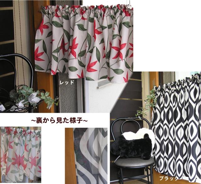 シビラ浴室用カフェカーテン