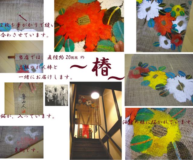 魯山人 デザイン ざっくり感の麻のれん 手書き
