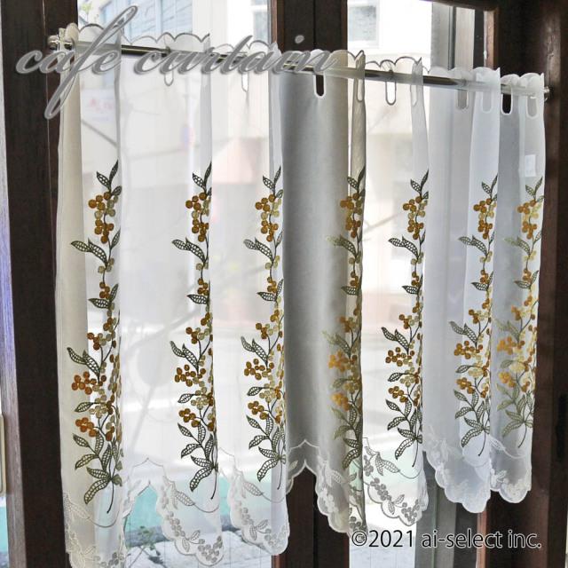 【縦60cm】 黄色い小花が可愛い 明るく窓辺を彩る 『カフェカーテン』 風水 西の窓に 幸運 黄色 お花 可愛い きいろ 花柄 おしゃれ 刺繍 模様替え イエロー 上品 清楚 フラワー ふんわり