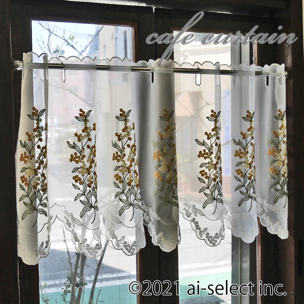 【縦45cm】 黄色い小花が可愛い 明るく窓辺を彩る 『カフェカーテン』 風水 西の窓に 幸運 黄色 お花 可愛い きいろ 花柄 おしゃれ 刺繍 模様替え イエロー 上品 清楚 フラワー ふんわり