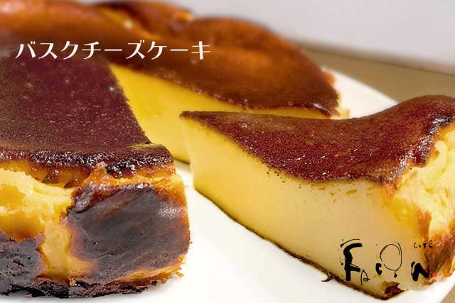 バスクチーズケーキ
