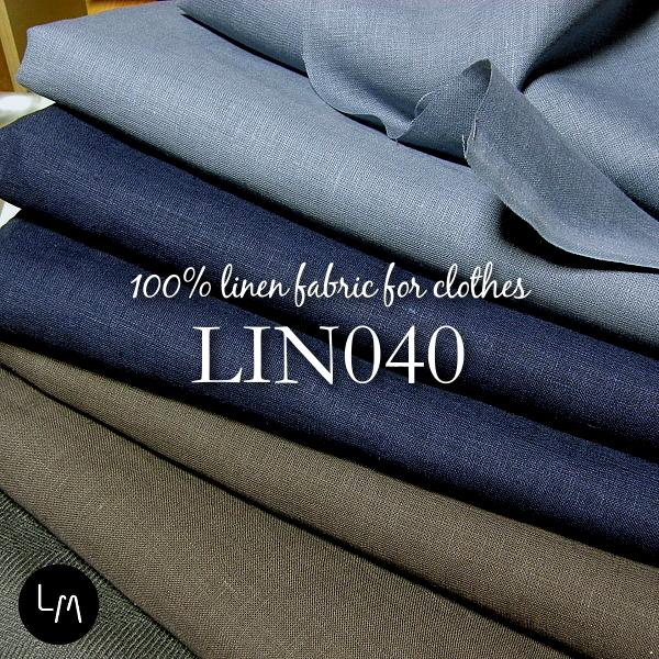 【洋服,テーブル,インテリア用生地】リネンミー LinenMe リネンミーブランド洋服用生地 LIN040 カラー(布幅 150cm) リネン100% リトアニア製