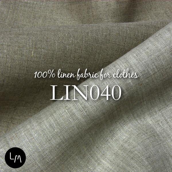 【洋服,テーブル,インテリア用生地】リネンミー LinenMe リネンミーブランド洋服用生地 LIN040 ナチュラル系(布幅 150cm) リネン100% リトアニア製