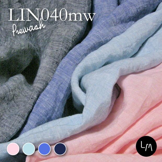 布幅150±2cm やわらかリネン【洋服,テーブル,インテリア用生地】リネン生地 LinenMe リネンミーブランド洋服専用生地 LIN040 メランジ織り リネン100% リトアニア製