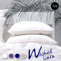 リネンミー LinenMe リネン枕カバー ウォッシュド コレクション 【70X50cm】リトアニア製