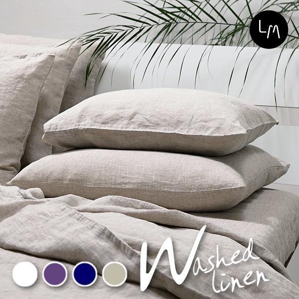 リネンミー LinenMe リネン枕カバー ウォッシュド コレクション 【63X43cm】リトアニア製