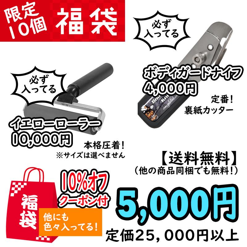 イエローツールズ福袋5,000円 (限定10コ) SoldOut !!