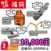 イエローツールズ福袋10,000円 (限定5コ) SoldOut !!
