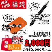 イエローツールズ福袋2,000円 (限定10コ)