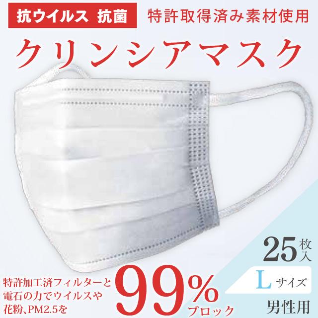 抗ウィルス特許加工済「クリンシア」不織布(使い捨て)マスク