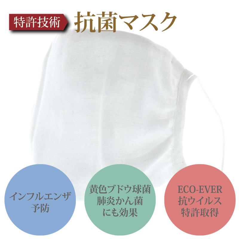 抗ウィルス特許加工済綿布「クリンシア」ガーゼマスク<お1人様2枚(1世帯8枚)まで>