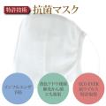 抗ウィルス特許加工済綿布「クリンシア」ガーゼマスク