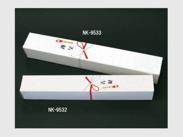 【NK-9533】のし入り化粧箱(フォーマル) A/2切用(謹呈あり)×1本