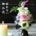 プリザーブドフラワー 仏花 手作りキット   仏花の手作りにチャレンジ 詳しい作り方 説明書付き  プリザーブドフラワー キット