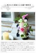 プリザーブドフラワー 仏花  華音(かのん) お供え プリザーブドフラワー  枯れないお供え花  お供え花 プリザーブドフラワー