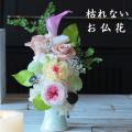 プリザーブドフラワー 仏花  お供え  お悔やみ  仏壇用 花  室内墓所  墓参り  お花 花器付