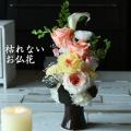 プリザーブドフラワー 仏花  お供え  お悔やみ  仏壇用 花   彼岸 墓参り  お花 花器付